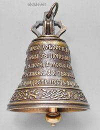 Колокольчик Кто колокол купит - тот счастлив будет Л28.003