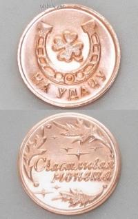 Медная монета НА УДАЧУ ММ002
