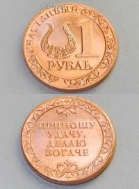 Медная монета 1 РУБЛЬ ММ003